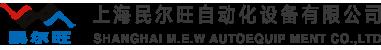 上海民尔旺自动化设备有限公司